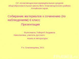 ОУ «Благовещенская муниципальная средняя общеобразовательная школа №2» благовеще