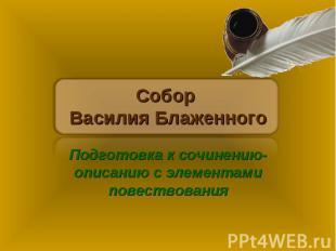Собор Василия Блаженного Подготовка к сочинению-описанию с элементами повествова
