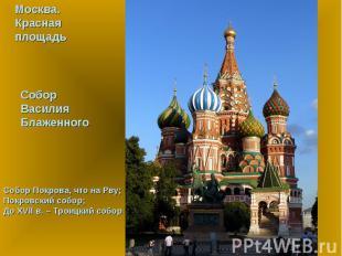 Москва.Красная площадьСоборВасилия БлаженногоСобор Покрова, что на Рву; Покровск