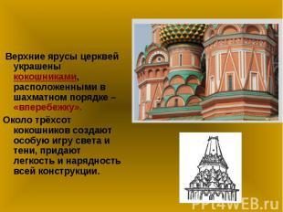 Верхние ярусы церквей украшены кокошниками, расположенными в шахматном порядке –