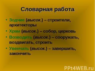 Словарная работа Зодчие (высок.) – строители, архитекторыХрам (высок.) – собор,