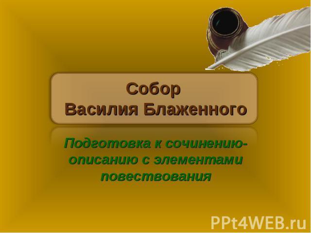 Собор Василия Блаженного Подготовка к сочинению-описанию с элементами повествования