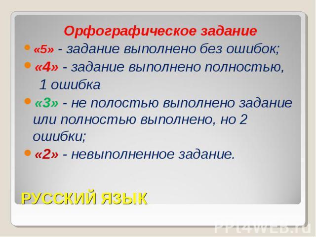 Орфографическое задание«5» - задание выполнено без ошибок;«4» - задание выполнено полностью, 1 ошибка«3» - не полостью выполнено задание или полностью выполнено, но 2 ошибки;«2» - невыполненное задание.