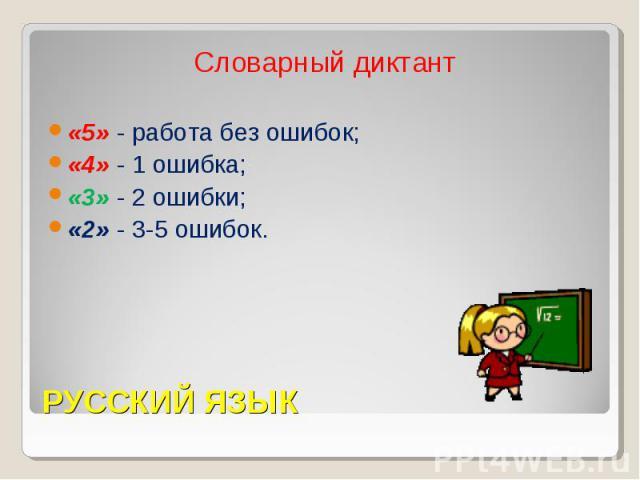 Словарный диктант«5» - работа без ошибок;«4» - 1 ошибка;«3» - 2 ошибки;«2» - 3-5 ошибок.