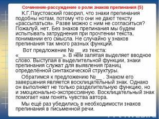 Сочинение-рассуждение о роли знаков препинания (5) К.Г.Паустовский говорил, что