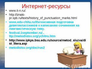 Интернет-ресурсы www.it-n.ru/.http://znaki-pr.spb.ru/texts/history_of_punctuatio