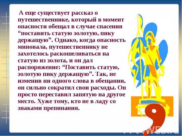 """А еще существует рассказ о путешественнике, который в момент опасности обещал в случае спасения """"поставить статую золотую, пику держащую"""". Однако, когда опасность миновала, путешественнику не захотелось раскошеливаться на статую из золота, и он дал …"""