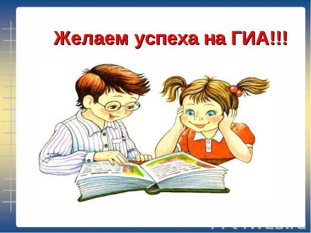 Желаем успеха на ГИА!!!