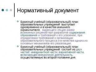 Нормативный документ Базисный учебный (образовательный) план образовательных учр