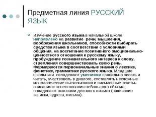Предметная линия РУССКИЙ ЯЗЫК Изучение русского языка в начальной школе направле