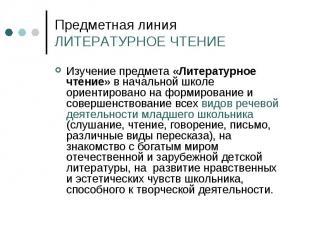 Предметная линия ЛИТЕРАТУРНОЕ ЧТЕНИЕ Изучение предмета «Литературное чтение» в н