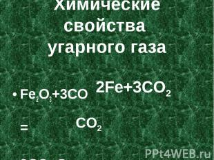 Химические свойства угарного газа Fe2O3+3CO = 2CO+O2=