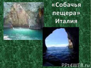 «Собачья пещера»Италия