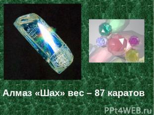 Алмаз «Шах» вес – 87 каратов