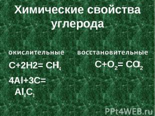 Химические свойства углерода С+2Н2= СН44Al+3C= Al4C3 окислительные восстановител