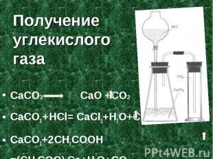 Получение углекислого газа СаСО3 СаО +СО2CaCO3 +HCl= CaCl2+H2O+CO2CaCO3+2CH3COOH