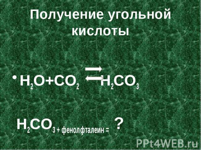 Получение угольной кислоты Н2О+СО2 Н2СО3 Н2СО3 + фенолфталеин = ?