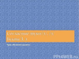 Согласные звуки/з/, /з/Буквы З, з Урок обучения грамоте