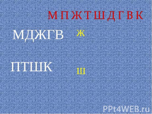 М П Ж Т Ш Д Г В К МДЖГВПТШК