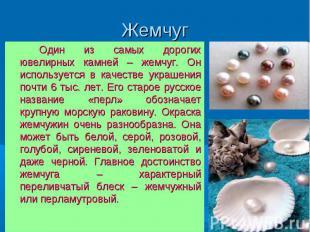 Жемчуг Один из самых дорогих ювелирных камней – жемчуг. Он используется в качест