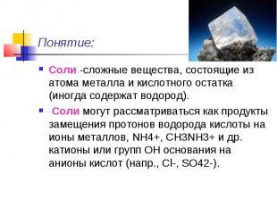 Понятие: Соли -сложные вещества, состоящие из атома металла и кислотного остатка