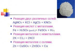 Реакция двух различных солей. AgNO3 + KCl = AgCl3 + KNO3Реакция кислот с металла