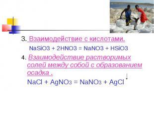 3. Взаимодействие с кислотами. NaSiO3 + 2HNO3 = NaNO3 + HSiO34. Взаимодействие р