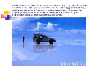 Самое большое солевое озеро в мире расположено на юге пустынной равнины Альтипла