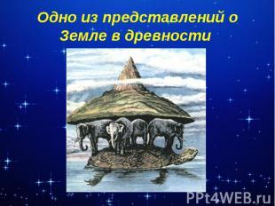 Одно из представлений о Земле в древности