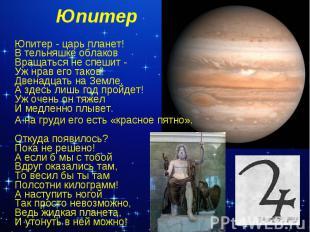 Юпитер Юпитер - царь планет! В тельняшке облаков Вращаться не спешит - Уж нрав е