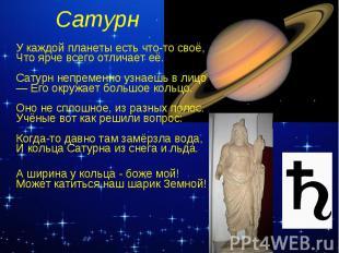 СатурнУ каждой планеты есть что-то своё,Что ярче всего отличает её.Сатурн непрем