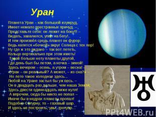 Уран Планета Уран – как большой изумруд,Имеет немало престранных причуд. –Предст