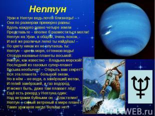 Нептун Уран и Нептун ведь почти близнецы! –Они по размерам примерно равны:Вдоль