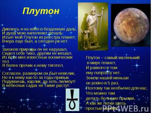 Плутон Дивлюсь я на небо в бездонную даль, И душу мою наполняет печаль: Изъят мо