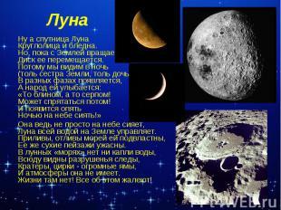 Луна Ну а спутница Луна Круглолица и бледна. Но, пока с Землей вращается, Диск е