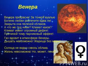 Венера Венера прекрасна! За тонкой вуалью Богиню любви различите едва ли! Закрыт