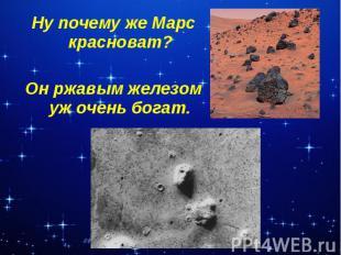 Ну почему же Марс красноват?Ну почему же Марс красноват?Он ржавым железом уж оче