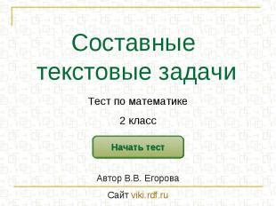 Составные текстовые задачи Тест по математике2 классАвтор В.В. ЕгороваСайт viki.