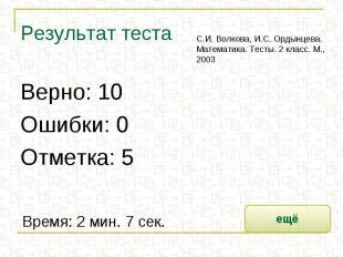 Результат теста С.И. Волкова, И.С. Ордынцева. Математика. Тесты. 2 класс. М., 20