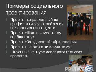 Примеры социального проектирования Проект, направленный на профилактику употребл