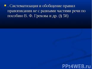 . Систематизация и обобщение правил правописания не с разными частями речи по по