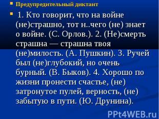 Предупредительный диктант 1. Кто говорит, что на войне (не)страшно, тот н..чего
