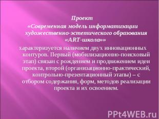 Проект «Современная модель информатизации художественно-эстетического образовани