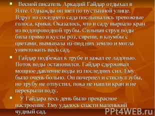 Весной писатель Аркадий Гайдар отдыхал в Ялте. Однажды он шел по пустынной улице