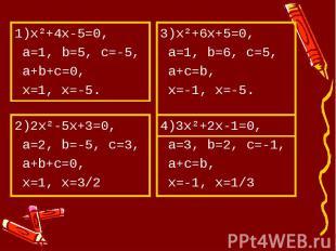 1)х²+4х-5=0, а=1, b=5, с=-5, а+b+c=0, x=1, x=-5.3)х²+6х+5=0, а=1, b=6, с=5, а+c=