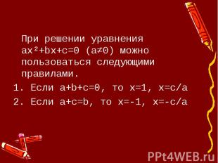 При решении уравнения ax²+bx+c=0 (a≠0) можно пользоваться следующими правилами.1