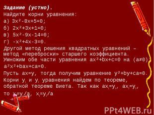 Задание (устно).Найдите корни уравнения:а) 3х²-8x+5=0;б) 2х²+3х+1=0;в) 5х²-9х-14