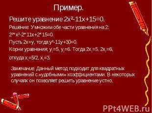 Пример. Решите уравнение 2х²-11х+15=0.Решение: Умножим обе части уравнения на 2: