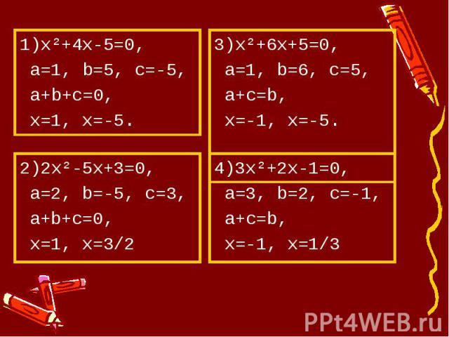 1)х²+4х-5=0, а=1, b=5, с=-5, а+b+c=0, x=1, x=-5.3)х²+6х+5=0, а=1, b=6, с=5, а+c=b, x=-1, x=-5.2)2х²-5x+3=0, a=2, b=-5, c=3, a+b+c=0, x=1, x=3/24)3х²+2x-1=0, a=3, b=2, c=-1, а+c=b, x=-1, x=1/3