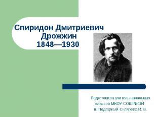 Спиридон ДмитриевичДрожжин1848—1930 Подготовила учитель начальныхклассов МКОУ СО